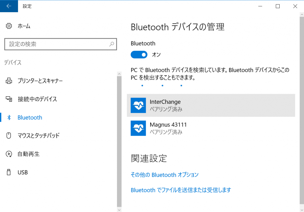 Windows10 Bluetooth画面