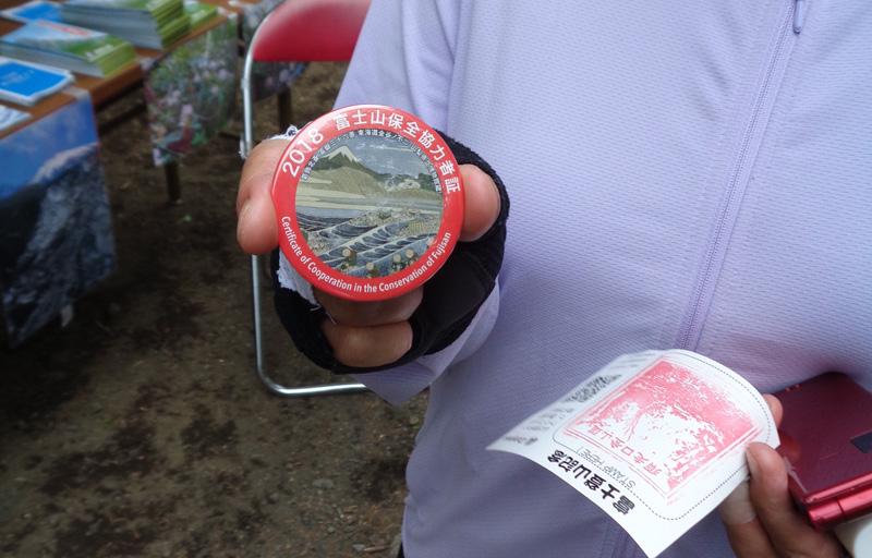 富士山保全協力者証