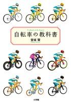 自転車の教科書 堂城賢