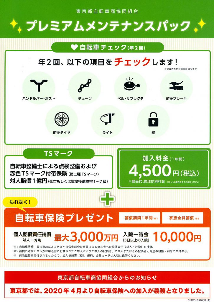 東京都自転車商協同組合メンテナンスパック(プレミアム)