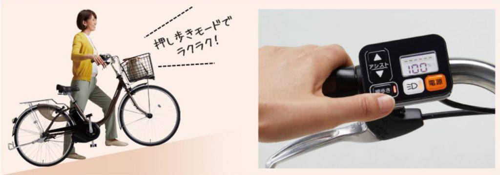 押し歩き専用手元スイッチ