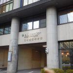 日本自転車会館